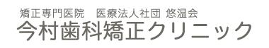 今村歯科矯正クリニック|渋谷・広尾の矯正・矯正歯科